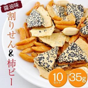 巖手屋 割りせん&柿ピー醤油味 35g×10袋セット 南部せんべい t-gourmet