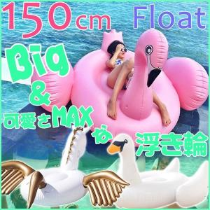 浮き輪 大きい 150cm かわいい ビッグサイズ うきわ 浮輪 エアーソファー  ●サイズ:全長約...
