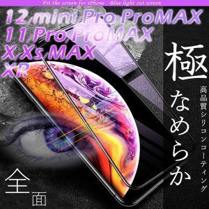 iPhone XR iPhone X Xs MAX ガラスフィルム ブルーライトカット 全面 超強化...