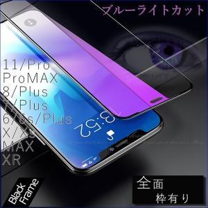ガラスフィルム ブルーライトカット 保護フィルム iPhone 11 Pro XR X Xs MAX...
