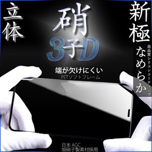 iPhone Xs MAX XR iPhoneX 3D 全面 ガラスフィルム 超強化 ガラス 硬度 ...