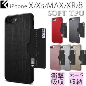 iPhone X Xs MAX XR ケース iPhone8ケース iPhone7ケース  ソフトT...