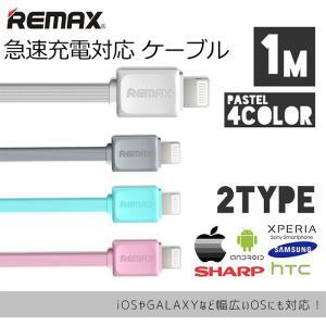 iPhone ケーブル アンドロイド 充電ケーブル 1m   ■対応機種  ・TypeA 〜iPho...