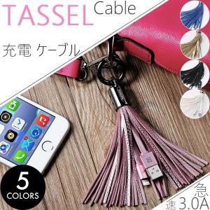 レザーのタッセルがおしゃれなバッグチャーム型のiPhone充電ケーブル  アイフォンの充電に。 キー...