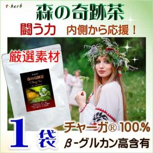 チャーガ茶の極み 森の奇跡茶 シベリア霊芝茶 カバノアナタケ茶 ロシア産 厳選滅菌処理済高品質な商標登録原料100% まずは1袋|t-herb