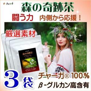 チャーガ茶の極み 森の奇跡茶 シベリア霊芝茶 カバノアナタケ茶 ロシア産 厳選滅菌処理済高品質な商標登録原料100% さらにお得な3袋セット|t-herb