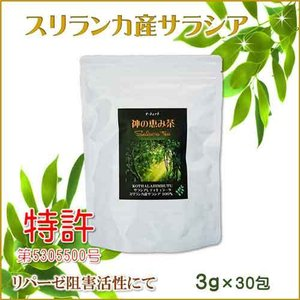 サラシア茶 スリランカ産 神の恵み茶 さわやか美味しいコタラヒムの葉 サラシアレティキュラータ 3g×30包 血糖値 中性脂肪 ダイエット 便秘 腸活 免疫力|t-herb