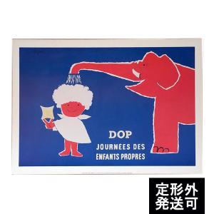 『DOP 清潔な子供の毎日』 レイモン・サヴィニャック(Raymond Savignac) のポスター サイズ50X70cm|t-home