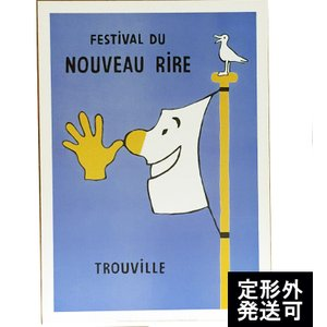 『FESTIVAL DU NOUVEAU RIRE 笑いの祭り 』 レイモン・サヴィニャック(Raymond Savignac) のポスター サイズ50X70cm|t-home