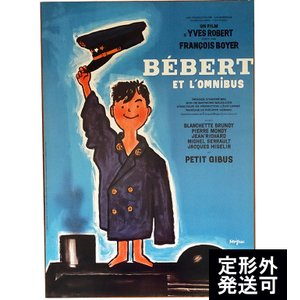 『BEBERT ET L'OMNIBUS  わんぱく旋風 』 レイモン・サヴィニャック(Raymond Savignac) のポスター サイズ50X70cm|t-home