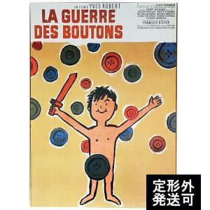 『La guerre des boutons わんぱく戦争 』 レイモン・サヴィニャック(Raymond Savignac) のポスター サイズ50X70cm|t-home