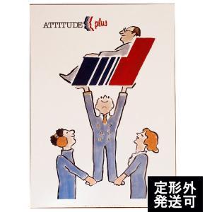 『Air France エールフランス1986年 』 レイモン・サヴィニャック(Raymond Savignac) のポスター サイズ50X70cm|t-home