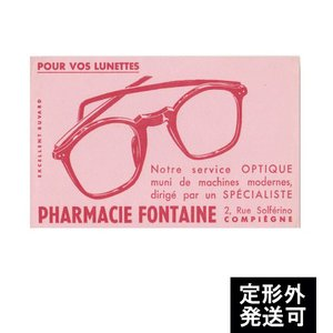 Buvard Wall stickers Pharmacie Fontaine ウォールステッカー ビュバーシリーズ|t-home