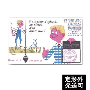 Buvard Wall stickers TRAVAUX PUBLICS ウォールステッカー ビュバーシリーズ|t-home