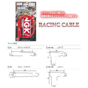 NGK 2輪車用レーシングケーブル【正規品】 CR1、CR2、CR3、CR4|t-joy
