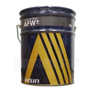 【同梱不可】AISIN アイシン ATF ワイドレンジ(汎用型タイプ)AFW+ 20Lペール缶 ATF6020|t-joy