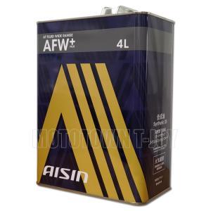 AISIN アイシン ATF ワイドレンジ(汎用型タイプ)AFW+ 4L ATF6004|t-joy