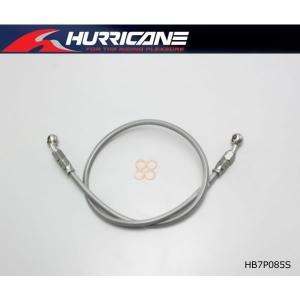 ハリケーン SURE SYSTEM LINE ブレーキホース フル・ステンレス製 HB7P085S t-joy