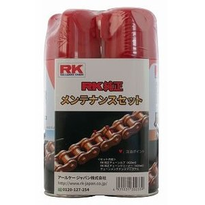 RK(アールケイ)純正 メンテナンスセット (チェーンルブ(420ml)+チェーンクリーナー(420ml)) (NK130233) t-joy