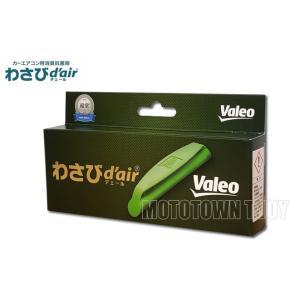 【送料¥510】4輪 カーエアコン用消臭抗菌剤 わさびデェール(わさびd'air) (534242-2420)|t-joy