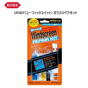 自動車フロントガラスのキズやヒビの補修 KURE(クレ)UFIXIT(ユーフィックスイット) ガラスリペアキット (1701) t-joy