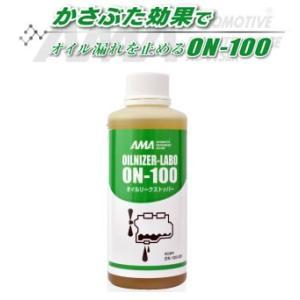オイル漏れ止め剤・予防剤!! オベロン オイルリークストッパー ON-100 200ml|t-joy