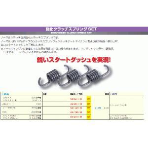 KITACO(キタコ)強化クラッチスプリングSET|t-joy