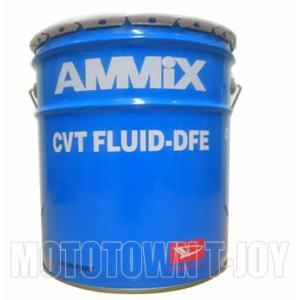 ダイハツ純正 AMMIX アミックスCVTフルード CVT FLUID-DFE 20Lペール缶 08700-K9007|t-joy