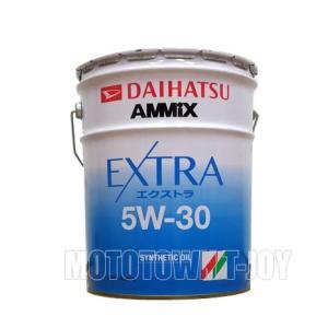 ダイハツ純正 AMMIX アミックス エクストラ 5W-30 20Lペール缶 08701-k9055|t-joy