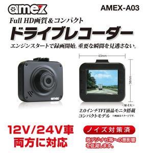 【送料¥510】 amex(青木製作所)  ドライブレコーダー AMEX-A03α 12V/24V車に対応|t-joy