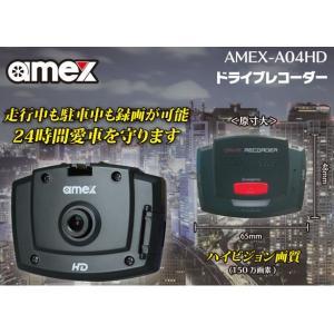 【送料無料】amex(青木製作所) ドライブレコーダー AMEX-A04HD 12V/24V車に対応|t-joy