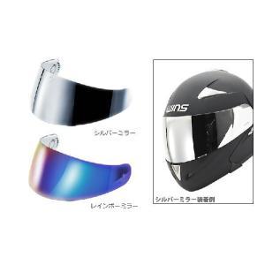 WINS システムヘルメット用シールド シルバーミラー・レインボーミラー|t-joy