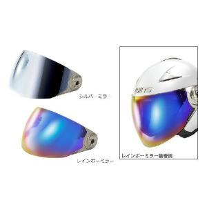 WINS MODIFY JET、CRシリーズ ジェットヘルメット用UVカットシールド マットチタニウムシルバー シルバーミラー・レインボーミラー|t-joy