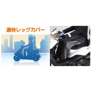 【YAMAHA(ワイズギア)】ヤマハ 原付スクーター汎用 通快レッグカバー  Q5KYSK001T55|t-joy