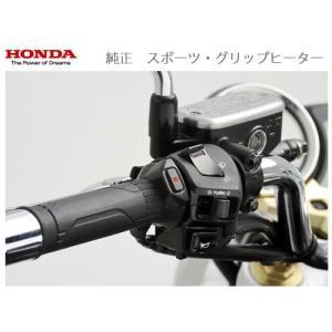 HONDA【ホンダ 純正】CB1300/VFR1200F/FORZA他用 スポーツ・グリップヒーター 08T50-MGE-000|t-joy