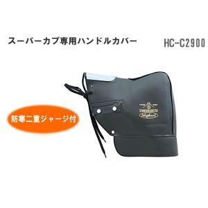 大久保製作所 HC-C2900 スーパーカブ専用ハンドルカバー スーパーカブ50(AA04)/110(JA10)|t-joy