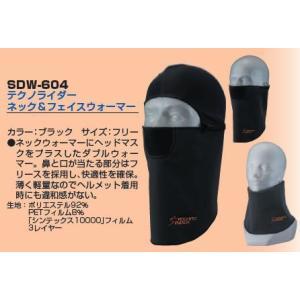 【NANKAI(ナンカイ)】テクノライダー ネック&フェイスウォーマー SDW-604|t-joy