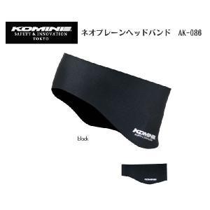 送料¥510 KOMINE(コミネ) ネオプレーンヘッドバンド ブラック AK-086|t-joy