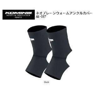 送料¥510 KOMINE(コミネ) ネオプレーン ウォームアンクルカバー ブラック AK-087|t-joy