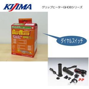 KIJIMA【キジマ】グリップヒーター ダイヤル式スイッチ GH08 標準ハンドル用(22.2mm) グリップ長120mm 304-8207 /グリップ長130mm 304-8208|t-joy