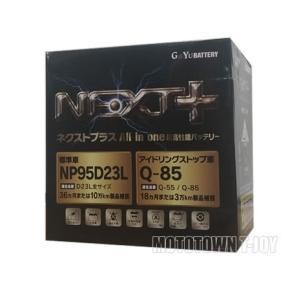 G&Yu NEXT+バッテリー アイドリングストップ車対応 NP95D23L/Q-85|t-joy