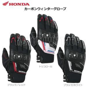 Honda(ホンダ) RSタイチコラボ カーボンウィンターグローブ 0SYTP-Y6K ☆|t-joy
