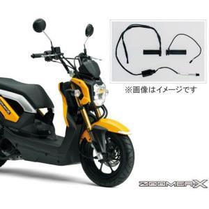 HONDA【ホンダ 純正】ZOOMER-X(ズーマーエックス) グリップヒーター 08T70-K20-A10|t-joy