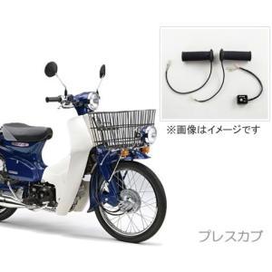 HONDA【ホンダ 純正】プレスカブ 50 グリップヒーター 08T50-GBJ-001E t-joy