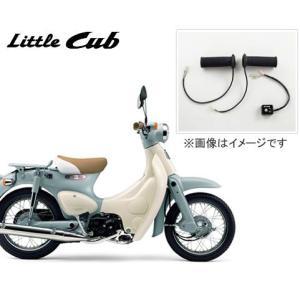 HONDA【ホンダ 純正】Little Cub(リトルカブ) 08M〜 グリップヒーター 08T50-GBJ-001E|t-joy
