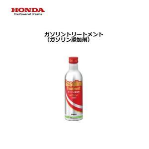 HONDA(ホンダ)純正 ガソリン添加剤 ガソリントリートメント 250ml (H0820-99990)|t-joy