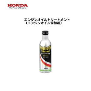 HONDA(ホンダ)純正 エンジンオイル添加剤 エンジンオイルトリートメント 250ml (H0820-99991)