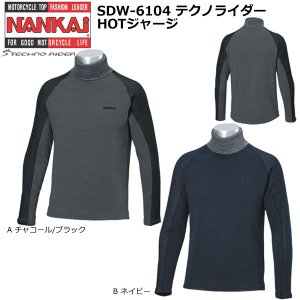 【ポイントアップ】NANKAI(ナンカイ) SDW-6104 テクノライダーHOTジャージ t-joy
