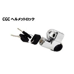 あると便利!!! CGC 汎用ヘルメットロックホルダー  CGC-21114|t-joy