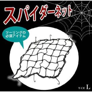 【特価・送料¥510】スパイダーネット ブラック (ツーリングネット) 40×40cm 【代引不可商品】☆|t-joy